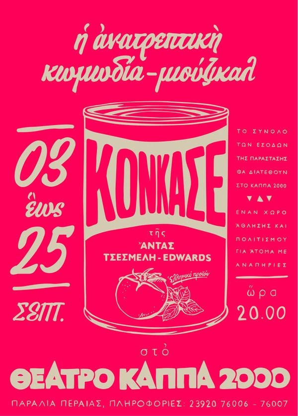 Various Work 2012 by Sofia Papadopoulou, via Behance