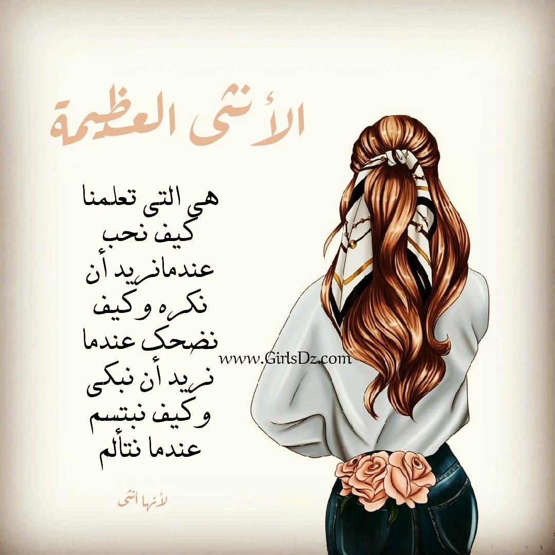 Pin By Bntelhijaz On خواطر شعراء Sayings