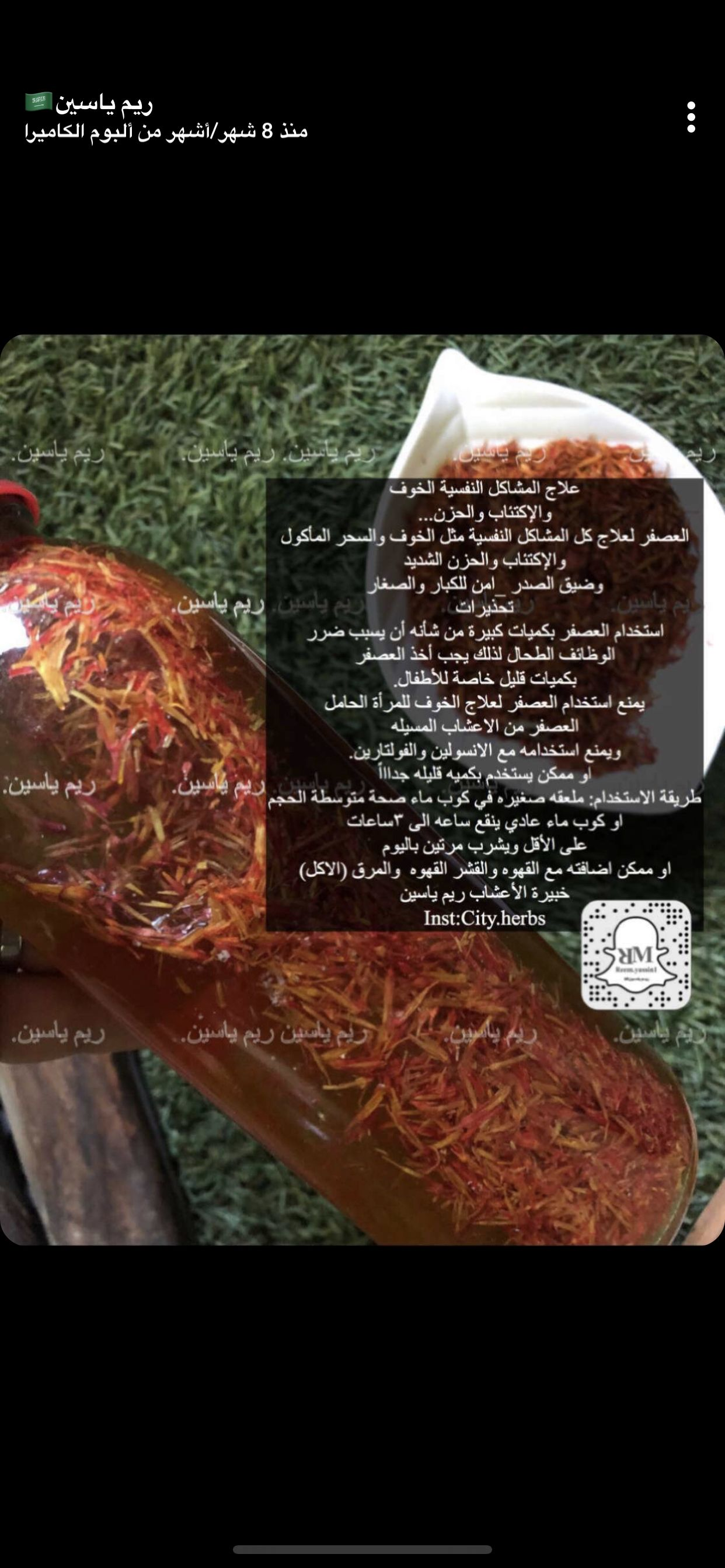 Pin By Ma7thoor On Sweetatey Herbs Application Iphone Meat Jerky