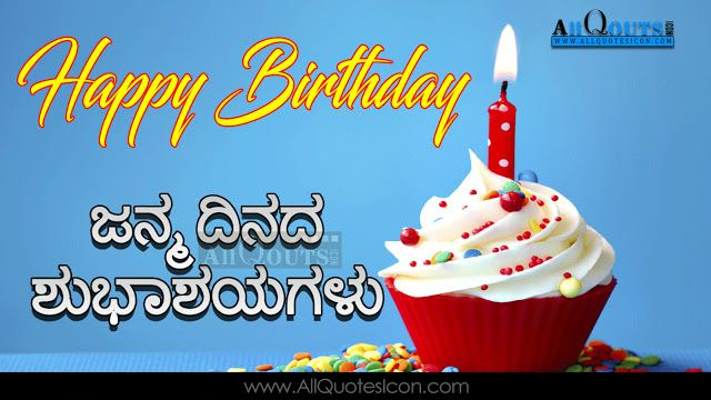 Kannada Happy Birthday Kannada Quotes Images Pictures Wallpapers