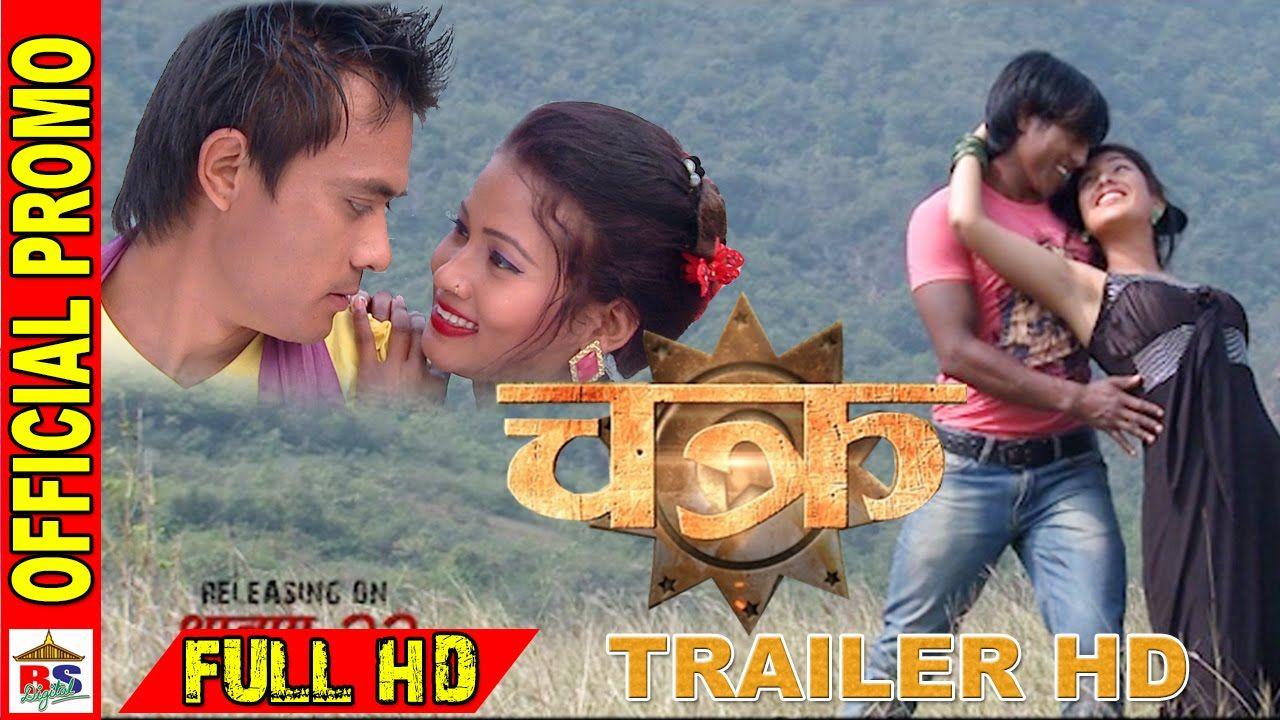 CHAKRA NEPALI MOVIE TRAILER NEPALI FILM PROMO