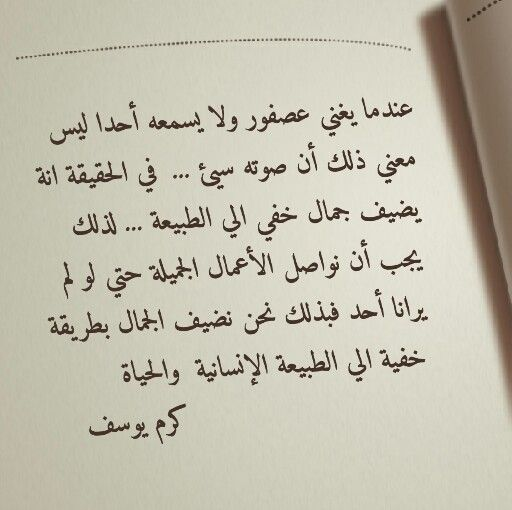 الجمال الخفي Words Quotes Inspirational Quotes Quotes