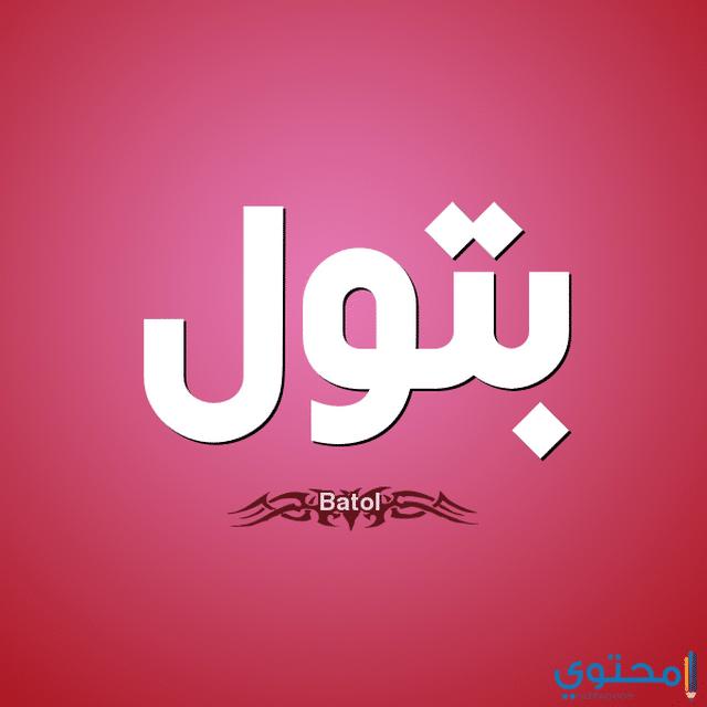 معني اسم بتول وصفات شخصيتها Batool معاني الاسماء Batool اجدد اسماء البنات Tech Company Logos Vimeo Logo Company Logo
