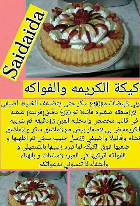 Pin by noura on mes gteaux ke jai trouv sur facebook pinterest facebook menu arabic food kitchens forumfinder Images
