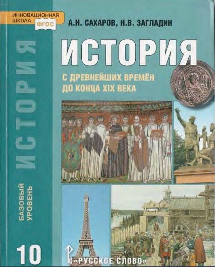 История россии 10 класс загладин pdf