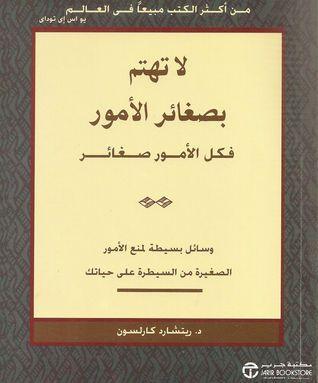 لا تهتم بصغائر الامور فكل الامور صغائر ريتشارد كارلسون Fiction Books Worth Reading Pdf Books Arabic Books