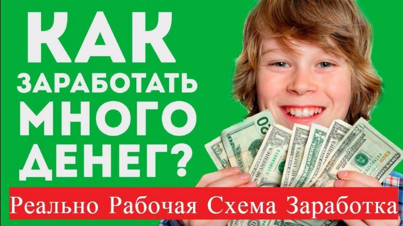 заработать 1 рубль в минуту в интернете