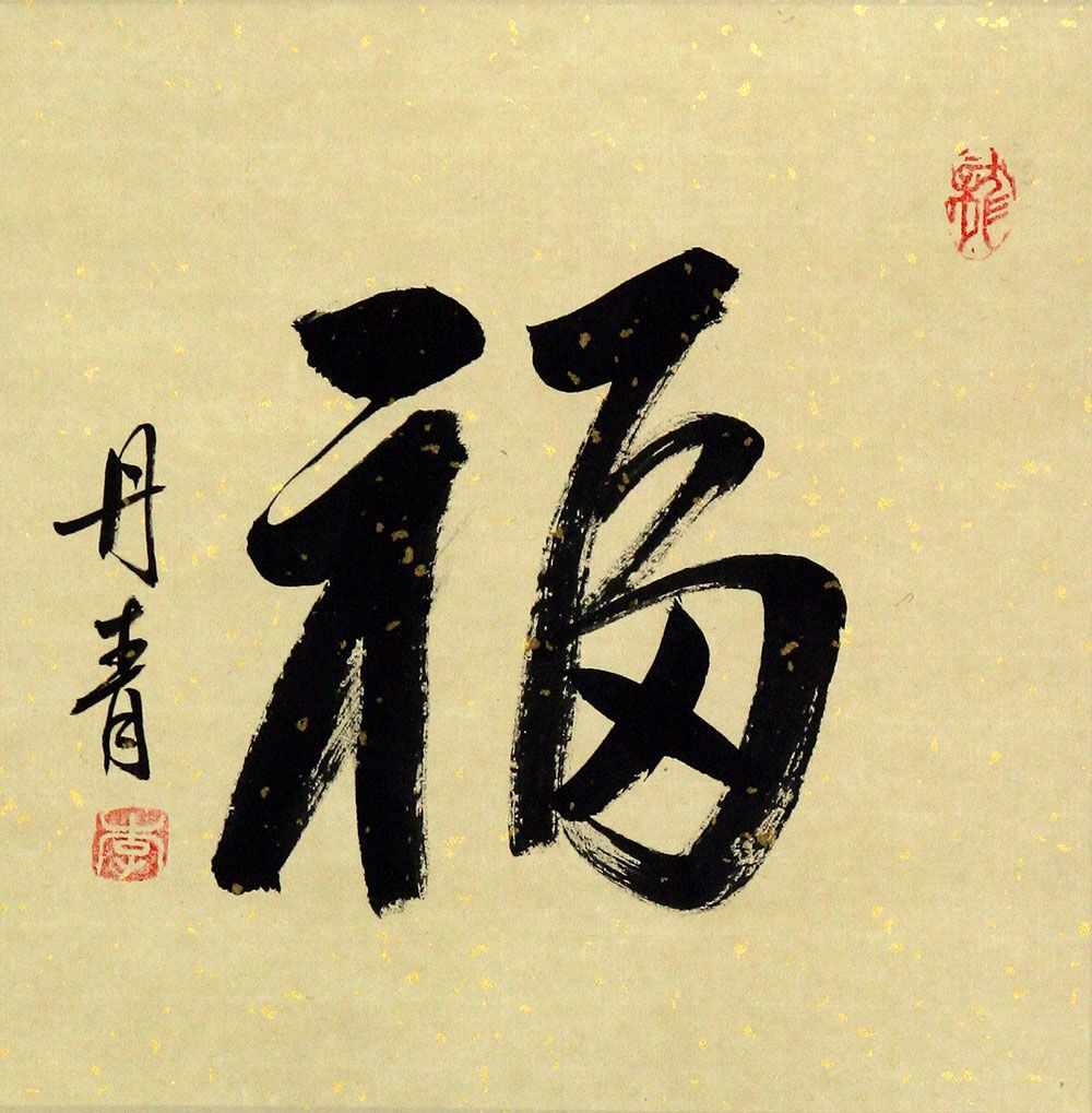Good Luck Fortune Symbol Painting Chinese Character
