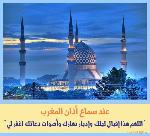 Dua When Sunset Approaches And When U Hear The Maghrib Azan