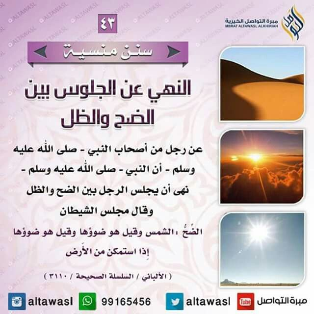 النهى عن الجلوس بين الضح والظل Islam Facts Ahadith Words Quotes
