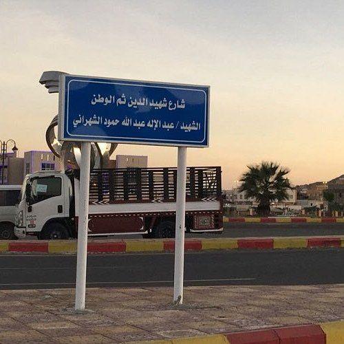 بلدية مركز وادي بن هشبل التابع لمحافظة خميس مشيط تبدأ في تسمية بعض الشوارع الرئيسة في المركز بأسماء شهداء الواجب Highway Signs Signs