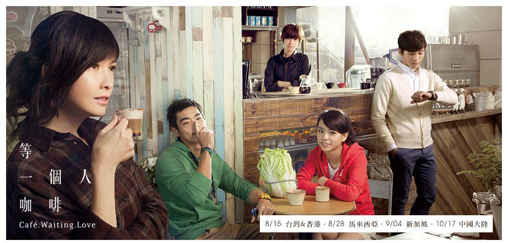 等一個人咖啡 Café Waiting Love 電影官方網站