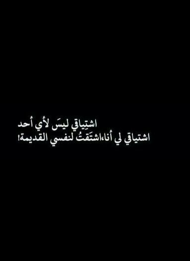 اش ت ق ت ل ن ف س ي ال ق د ي م ة M Words Quotes Quotations Funny Quotes