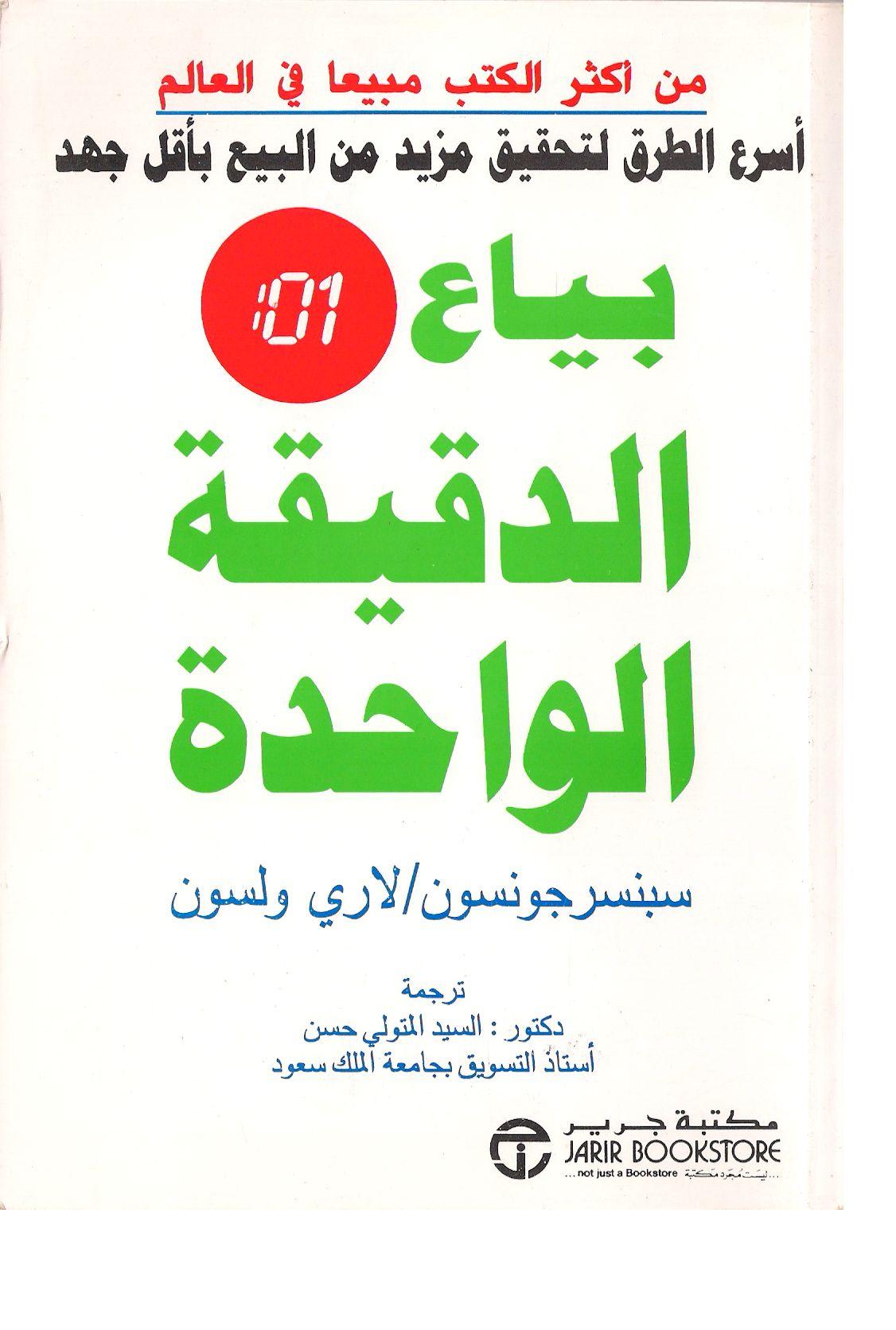 بياع الدقيقة الواحدة Management Books Arabic Books Books