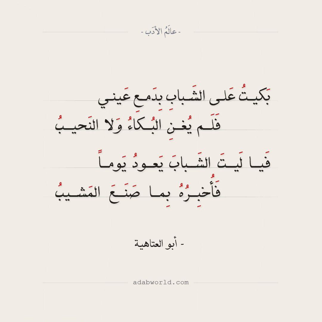 فيا ليت الشباب يعود يوما من أشعاره أبو العتاهية عالم الأدب Ex Quotes Arabic Poetry Emotional Quotes