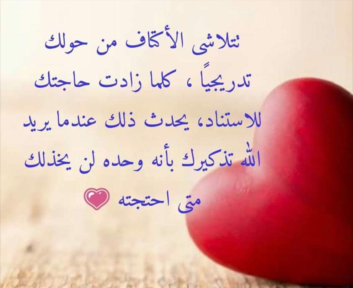 خواطر دينية قصيرة مزخرفة Math Reflection Arabic Calligraphy