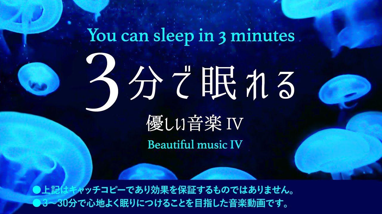 睡眠 音楽 解消 ストレス 導入