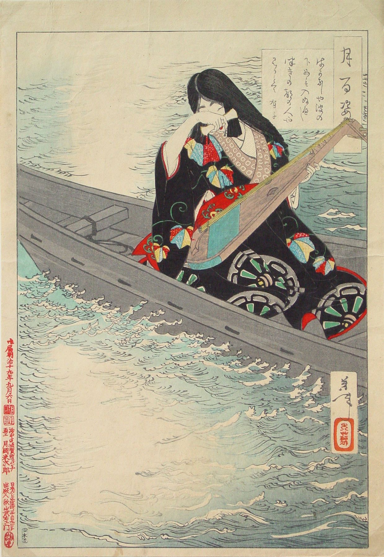 .:. Ariko - Sink Beneath the Waves from the series One Hundred Aspects of the Moon by Tsukioka Yoshitoshi, 1886