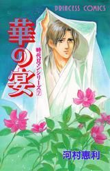 Photo of Die Romanze der Zeitalter Serie 7 Fest / Kawamura Eri / Sengoku …