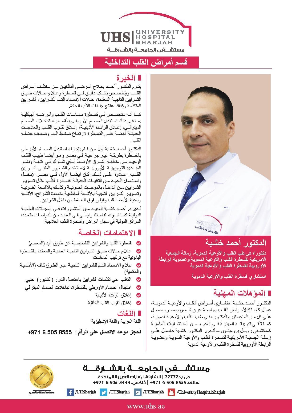 الدكتور أحمد خشبة إستشاري قسطرة القلب والأوعية الدموية حاصل على دكتوراه في طب القلب والأوعية الدموية زمالة الجمعية الأمريكي Health Care World Class Hospital