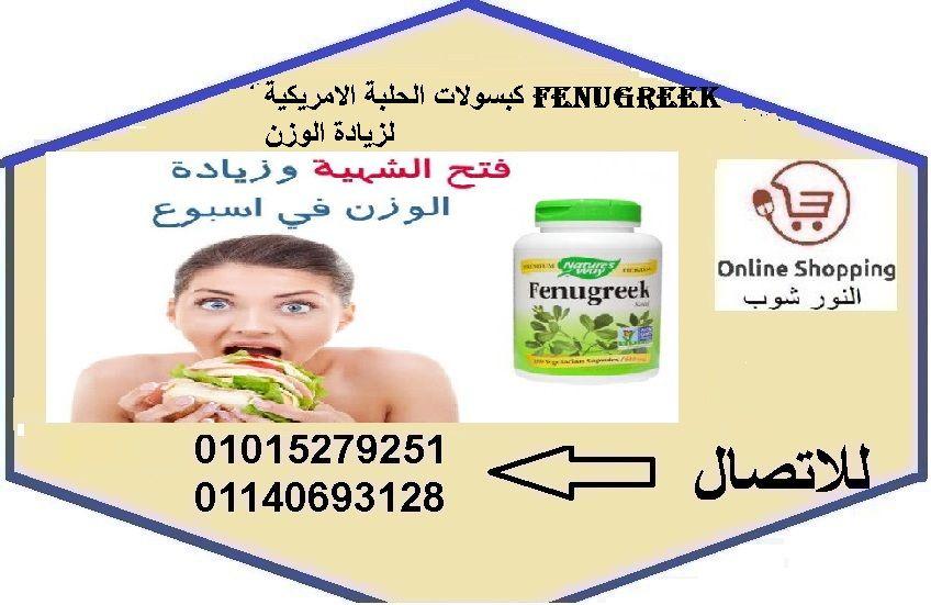 كبسولات الحلبة الامريكية Fenugreek لزيادة الوزن Online Personal Care Person