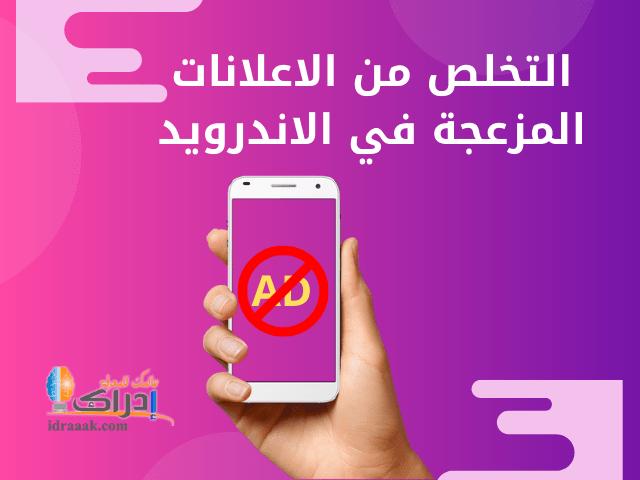 كيفية التخلص من الاعلانات المزعجة في الاندرويد وطريقة الغاء الاعلانات Block Ads Phone Cases Iphone Phone