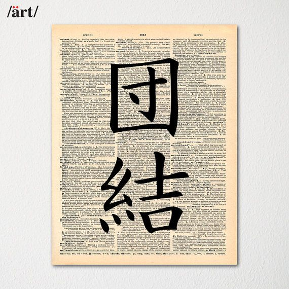 Kanji Unity Or Solidarity Symbol Japanese Writing On Dictionary