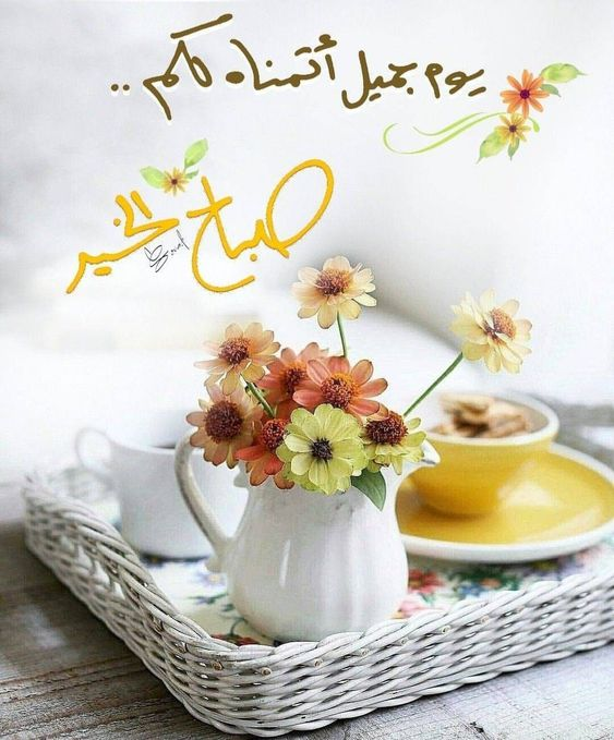 احلى صباحيات حالات واتس صباحيات جديده صباحيات جميلة Zina Blog Good Morning Cards Beautiful Morning Messages Good Morning Beautiful Images