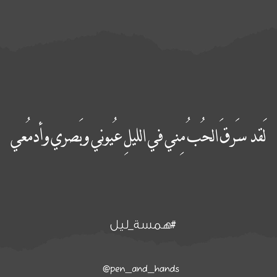 ل قد س رق الح ب م ني في الليل ع يوني وب صري وأدم عي همسة ليل Beautiful Arabic Words Arabic Words Arabic