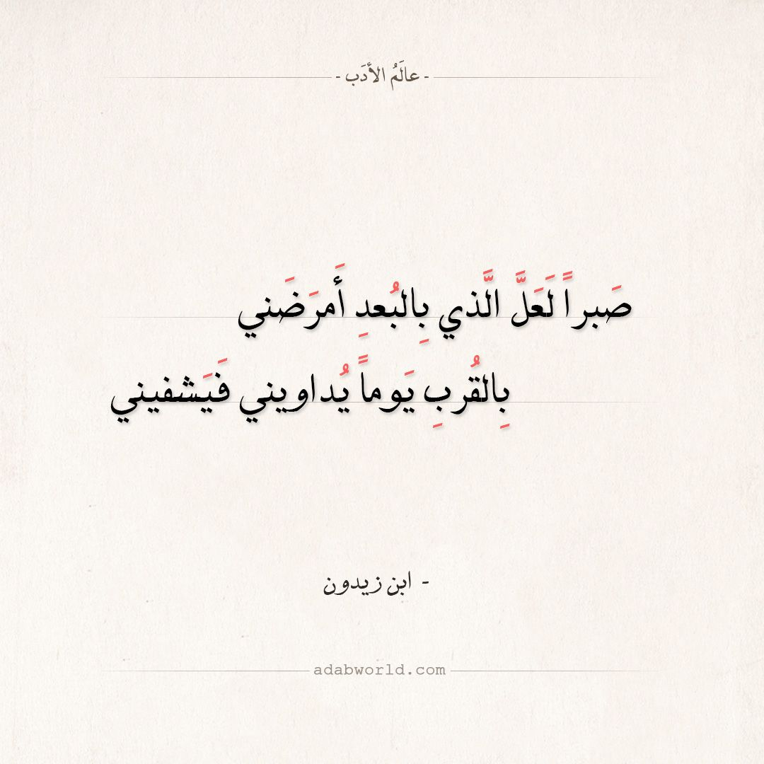 شعر ابن زيدون صبرا لعل الذي بالبعد أمرضني عالم الأدب Quran Quotes Inspirational Arabic Poetry Arabic Quotes With Translation