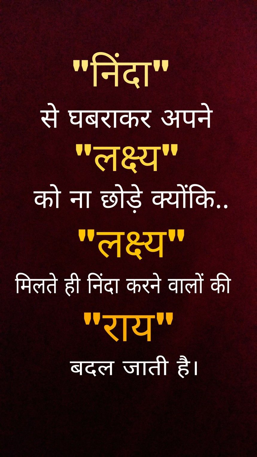 Hindi Quote Motivational Quotes Thinking Quotes Hindi Good Morning Quotes Remember Quotes