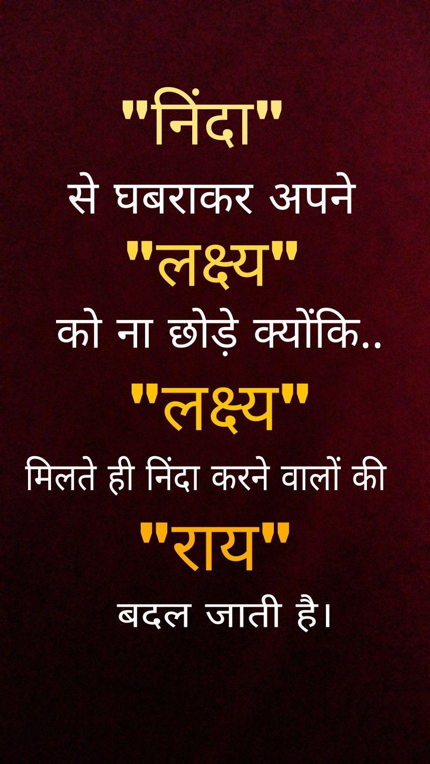 Hindi Quote Motivational Quotes Hindi Good Morning Quotes