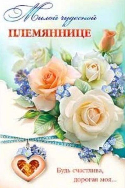 Pozdravleniya V Proze Plemyannice S Dnem Rozhdeniya S Dnem Rozhdeniya