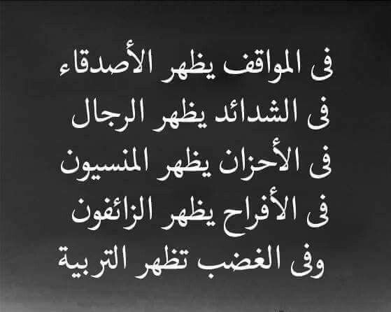 Pin By Almur On Quotes Life Quotes True Words Arabic Quotes