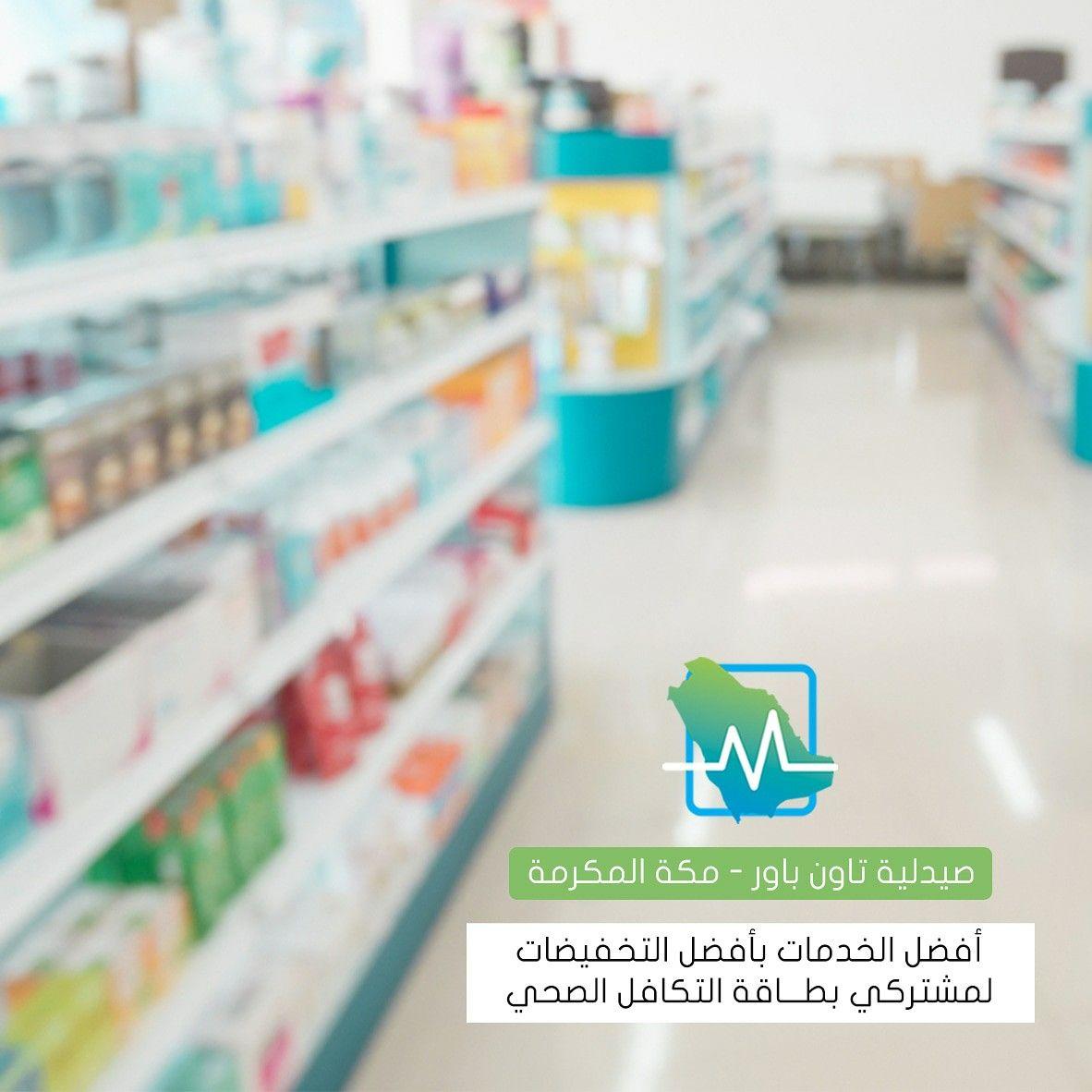 خصومات بقيمة 5 ستحصل عليها على العديد من المنتجات التي تحتاجونها في صيدلية تاون باور في مكة المكرمة عند ابرازك بطاقة التكا Health Insurance Health Insurance