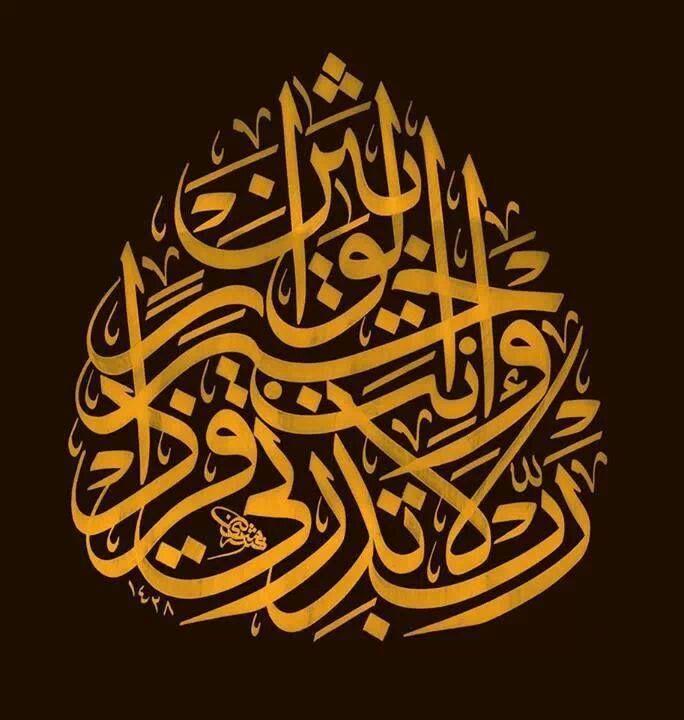 رب لا تذرني فردا وأنت خير الوارثين | Hat sanatı(Calligraphy Art ...