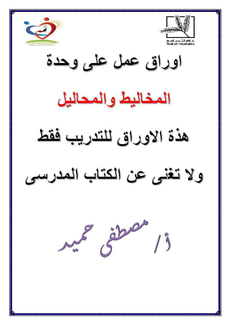 الكيمياء أوراق عمل المخاليط والمحاليل للصف العاشر Learning Arabic Learning Tolerance