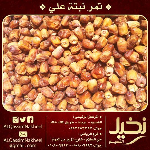 تمر نبتة علي نخيل القصيم تمر تمور التمور مهرجان قوت قوت رمضان نبتة علي قهوة Dates Saudi Ramadan Food Vegetables Beans