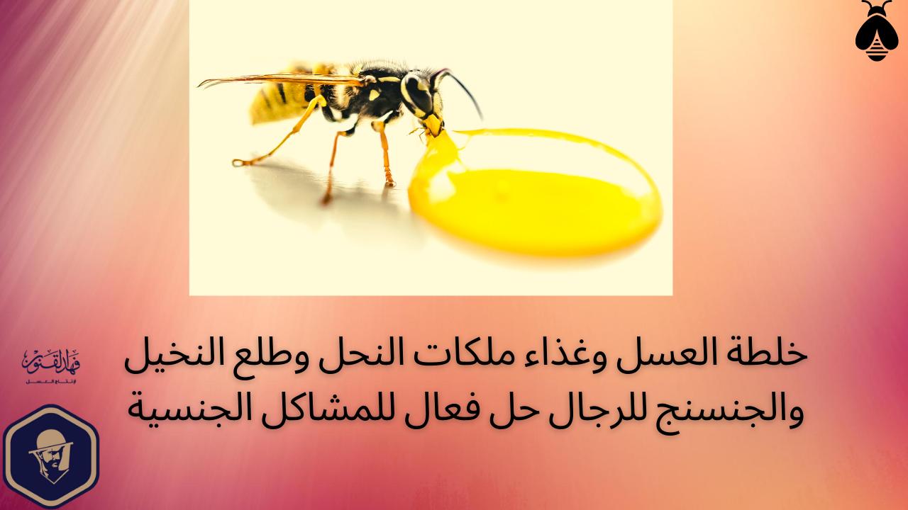 أهم 3 وصفات للعسل وغذاء ملكات النحل وطلع النخيل للرجال Movie Posters Movies Poster