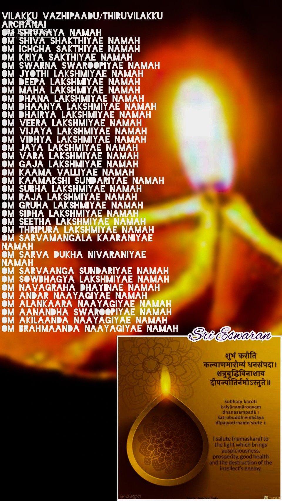Vilakku Vazhipaadu Thiruvilakku Archanai Om Shivaaya Namah Om Shiva Shakthiyae Namah Om Ichcha Sakthiyae Namah Om Kriya S Sanskrit Mantra Hindu Mantras Mantras
