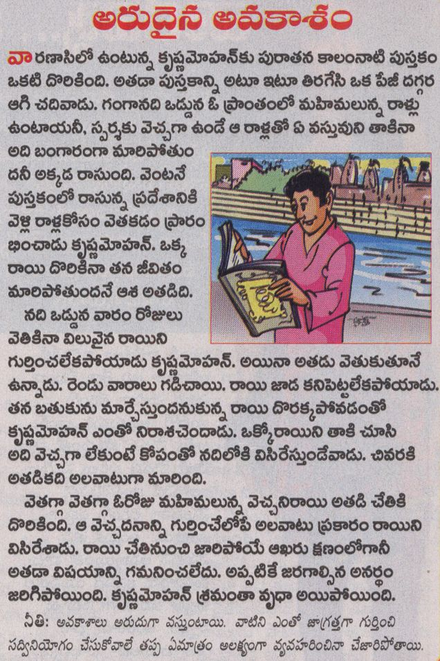 In telugu stories kids Check Out