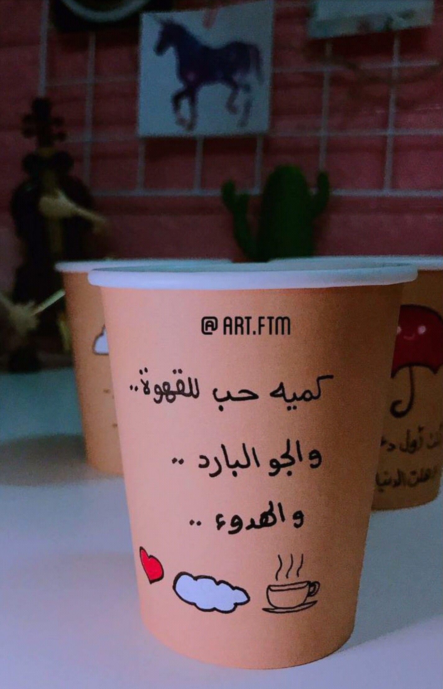 حب القهوة الجو البارد و الهدوء Coffee Art Print Coffee Art Coffee Jokes