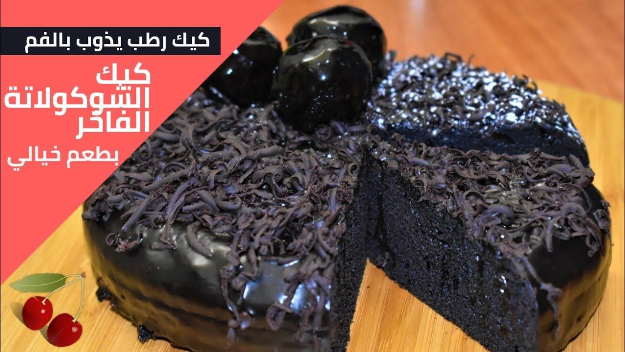 كيكة الشوكولاتة بطريقة سهلة ونتيجة مبهرة يذوب بالفم Chocolate Cake Youtube In 2020 Food Desserts Cake