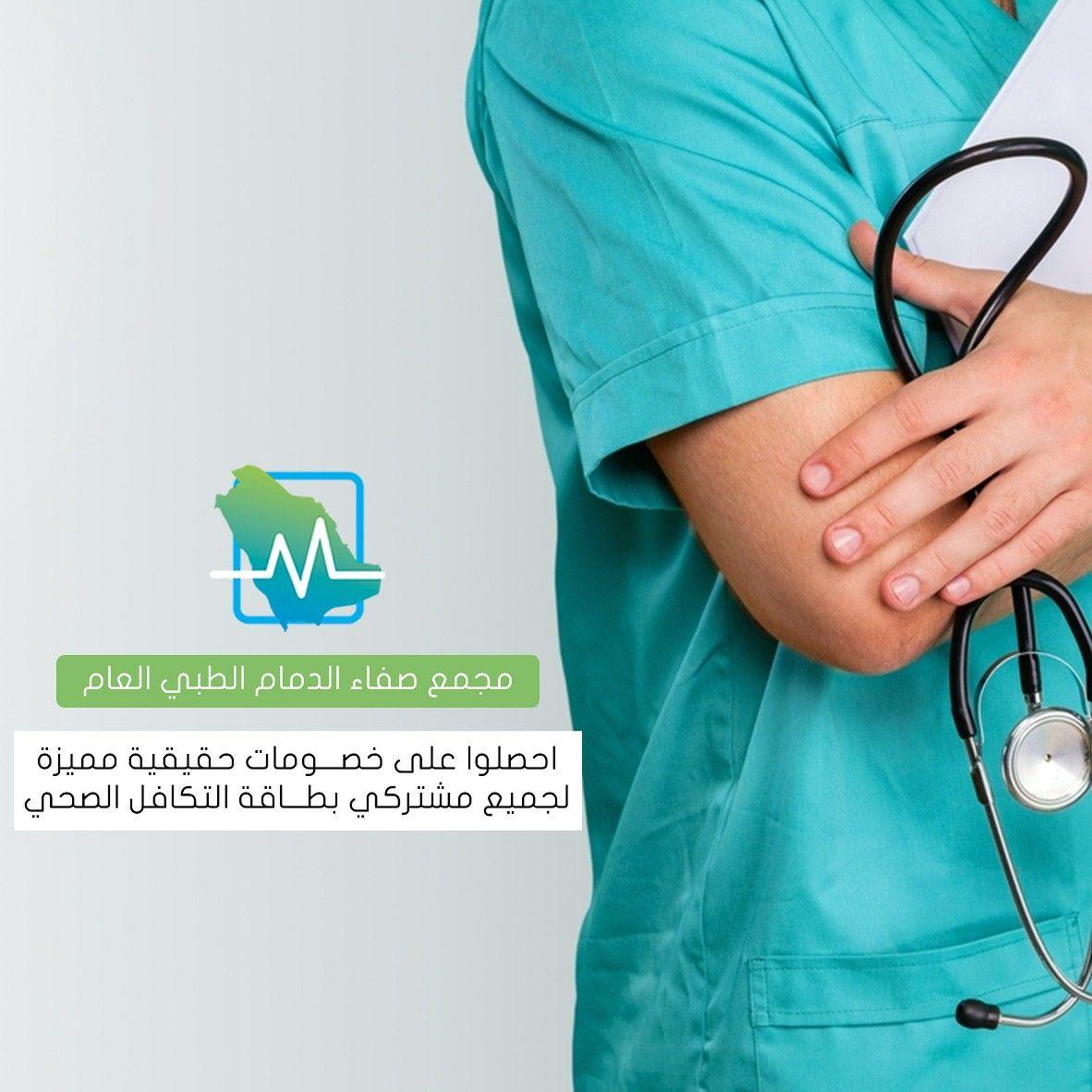 مجمع صفاء الدمام الطبي العام يقدم لكم جميع الخدمات الطبية بخصومات حقيقية على بطاقة التكافل الصحي Https Bit Ly 30vt9s7 Health Insurance Health Insurance