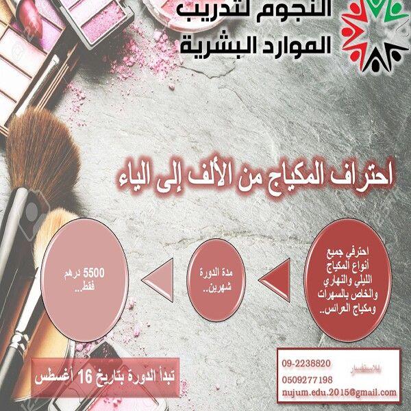 دورات تدريب تطوير مدربين السعودية الرياض طلبات تنميه مهارات اعلان إعلانات تعليم فنون دبي قيادة تغيير سياحه مغامره غرد بصورة قطر Blush Beauty