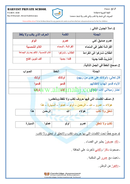 الصف الرابع لغة عربية الفصل الأول مراجعة وتدريبات على قواعد اللغة العربية Sweet Words School Words