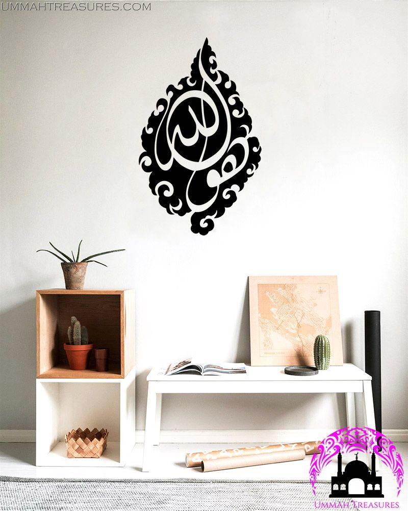 Islamic Wall Art Islamic Decals Islamic Wall Decor Muslim Art Islamic Wall Decals Allah Call Islamic Wall Decor Islamic Wall Art Calligraphy Wall Art