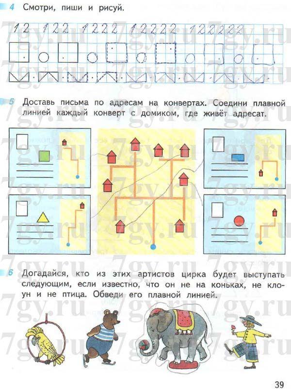 Контрольная работа по математике во классе четверть занков  Контрольная работа по математике во 2 классе 2 четверть занков