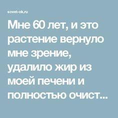 мне 60 лет познакомиться