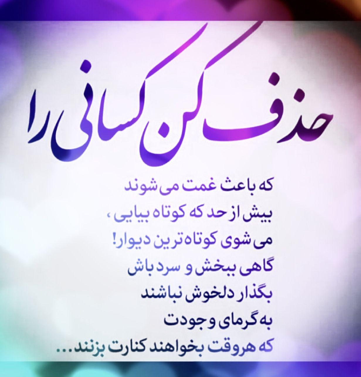 حذف کن Bio Quotes Inspirational Quotes Persian Poem